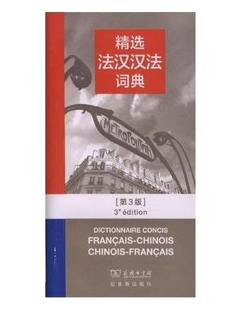 dictionnaire concis larousse franais chinoischinois franais
